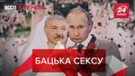 Вєсті Кремля. Слівкі: Перший секс цитатою Лукашенка. Катафалки нового покоління