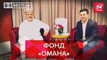 Вєсті.UA: Що Зеленський робив в Омані. Секретне завдання Баканова