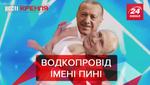 Вєсті Кремля: Путін проклав VodkaStream до Ердогана. Президентка Естонії проти подарунків від РФ