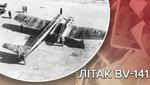 Неординарний винахід авіації: чому літак BV-141 розчарував Німеччину