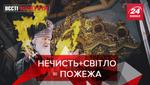 Вести Кремля. Сливки: МЧС уберегло РПЦ от пожаров. Маленькие кораблики для маленького Пини
