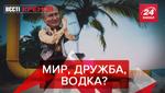 Вести Кремля. Сливки: Путин открыл водкапровод. Президент Эстонии не приняла от Пыни подарок