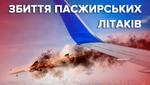 Когда в последний раз военные сбивали пассажирские самолеты: печальная статистика авиакатастроф