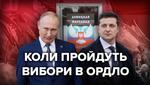 Вибори на Донбасі: коли відбудуться і які наслідки для України