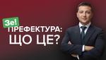 Децентрализация в Украине: чем опасно введение института префектов