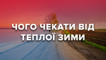 Аномальна погода в Україні: причини та наслідки найтеплішої зими десятиріччя