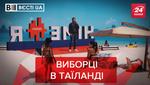 Вєсті.UA: У Вакарчука синдром Луценка. Янукович приглядає нерухомість