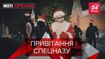 Вєсті Кремля: Помічники російського Діда Мороза. Жириновський переписує гімн Росії