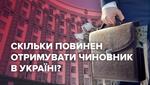 Зарплаты чиновников: сколько должен получать чиновник и какие оклады в ЕС
