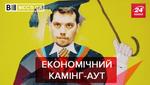 """Вєсті.UA: Скандальні """"плівки Гончарука"""". Сюрприз від Укрзалізниці"""