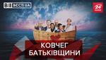 Вести.UA: Религиозная община Тимошенко. Новый метод общения Кивы