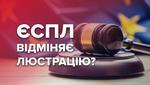 Яку компенсацію заплатить Україна люстрованим чиновникам за рішенням ЄСПЛ