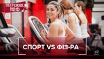 Спорт vs Фіз-ра: типові міфи про тренування, які можуть нашкодити здоров'ю