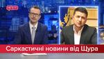 Саркастические новости от Щура: Офис Зеленского испугался комментариев. Новая прошивка Тимошенко