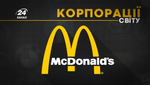 Как McDonald's удалось обойти конкурентов: факты, которые удивят