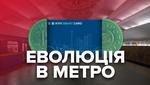 Жетони у метро Києва скасують: що треба зробити до 31 березня