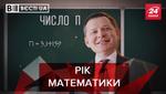Вести.UA: Зеленский целый год будет учить математику. Зачем Раде парикмахерская