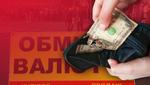 Зношені чи пошкоджені долари: як, де і за яким курсом міняти