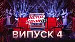Голос країни 10 сезон 4 випуск: пранк Остапчука, учасниці з Росії та легенда з талант-шоу