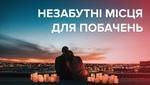 Где отпраздновать День Валентина в Украине: наиболее романтические места