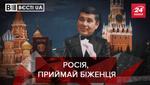 Вєсті.UA: Поповнення української політичної діаспори в РФ. Шматок монобільшості хочуть відкусити