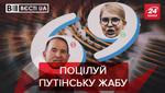 Вєсті.UA: Солодка парочка Тимошенко та Медведчук. Повна непруха Богдана