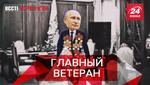 Вести Кремля. Сливки: Главный ветеран страны. Игрища Путина и Лукашенка