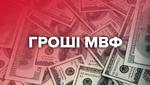 Кредит від МВФ таки дадуть: чи достатньо цього, щоб врятувати економіку України