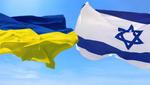 Россия хочет поссорить Украину и Израиль
