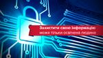 Інформаційна освіта – найголовніший пункт інформаційної безпеки, – керівник Держінформресурсу