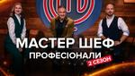 Мастер Шеф Професіонали 2 сезон 11 випуск: друг чи стукач – розбірки на кухні кулінарного шоу