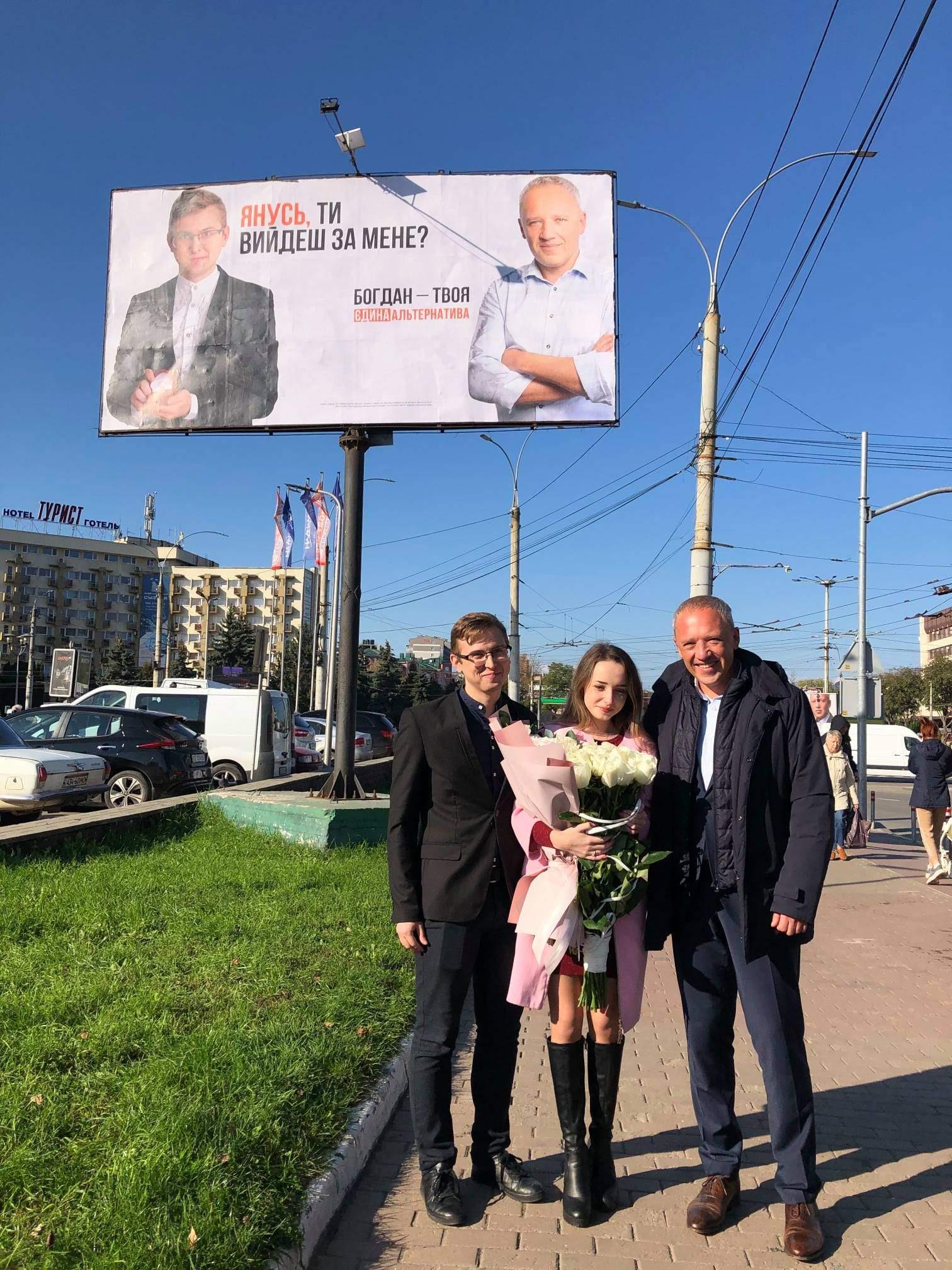 Роман Клічук білборд