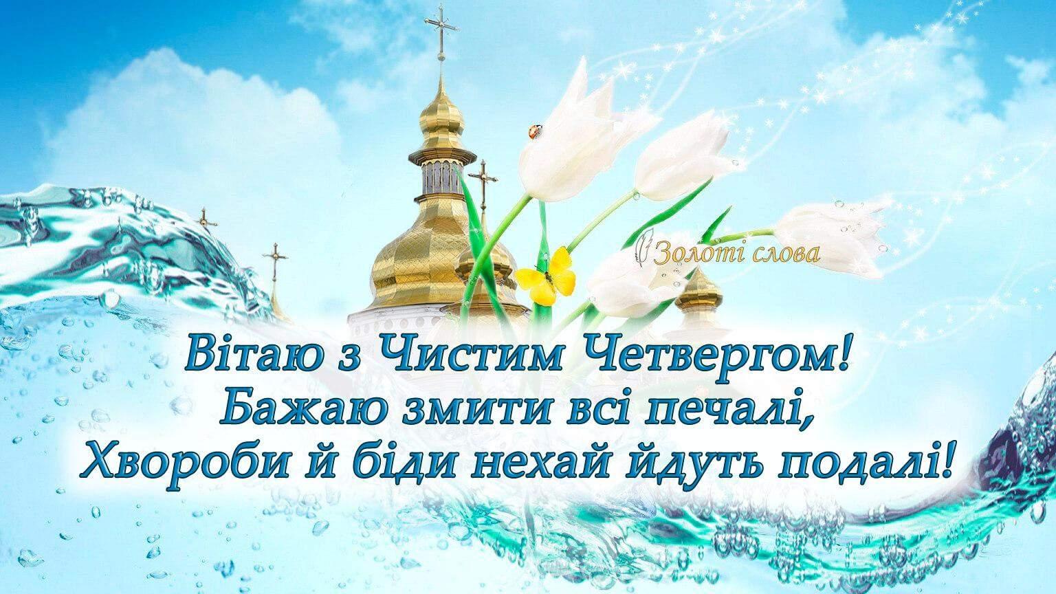 Картинки з Чистим четвергом українською