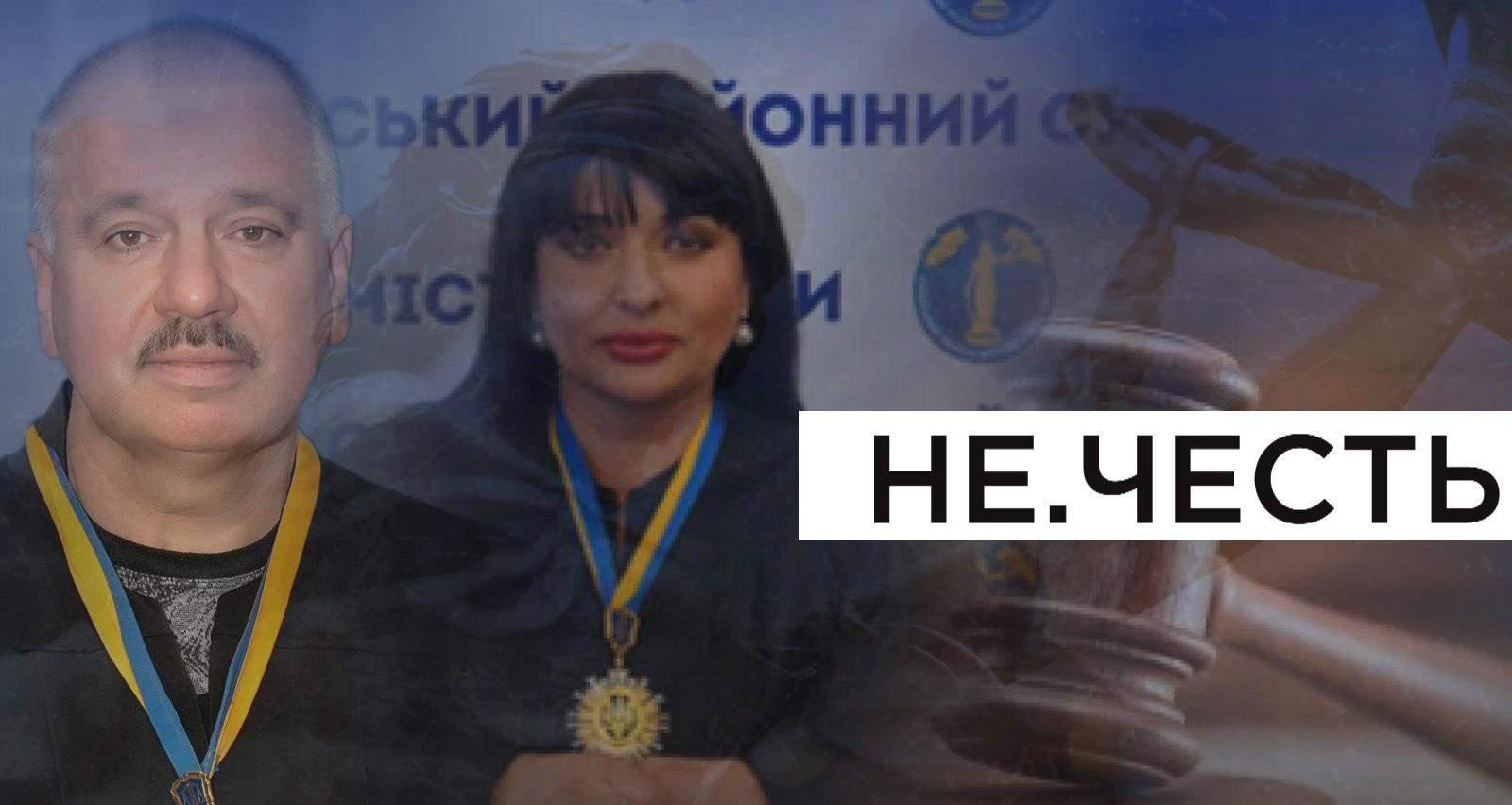 Судді Молібога та Толкачова