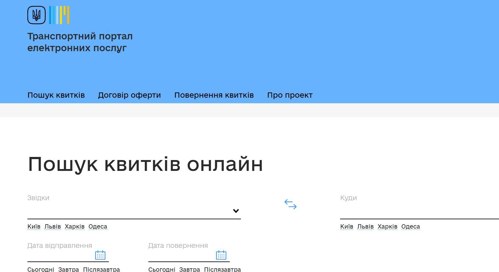 smartticket.gov.ua