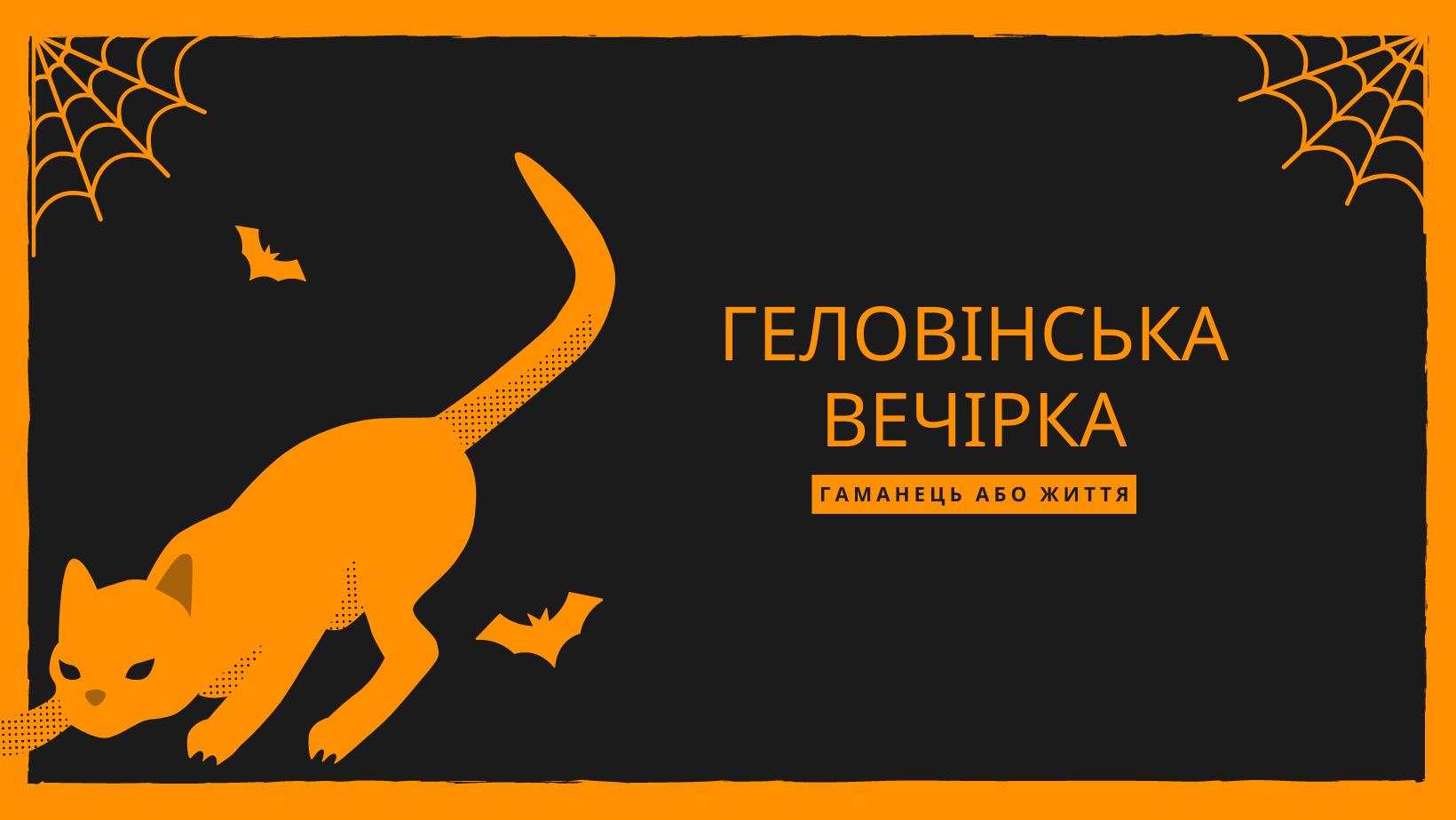 Пример постера для Хэллоуина