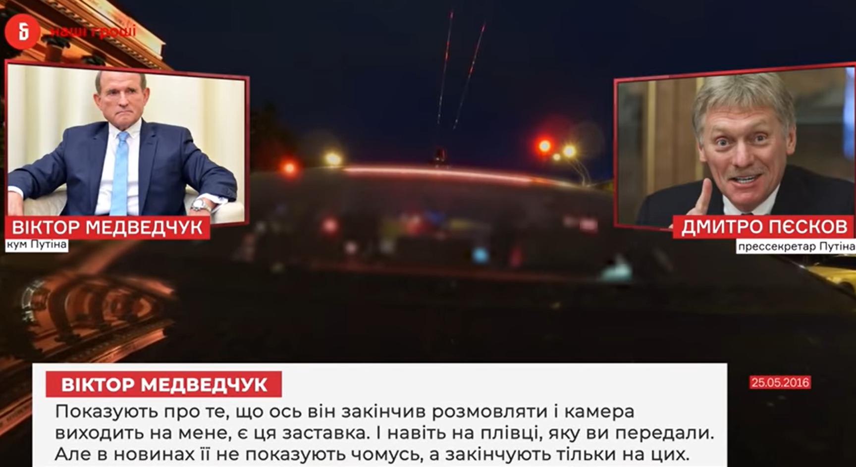 Розмова Медведчука і Пєскова