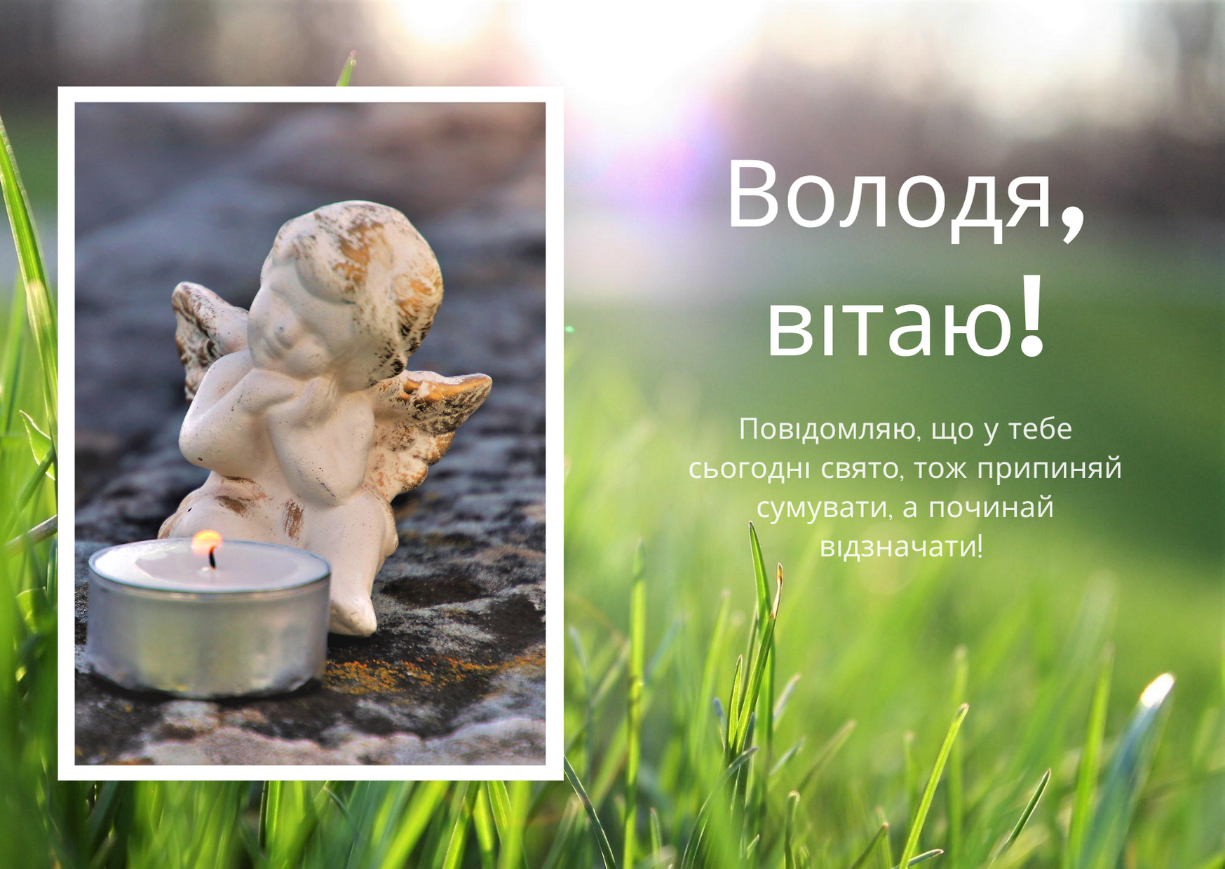 Картинки з днем Ангела Володимира 2021