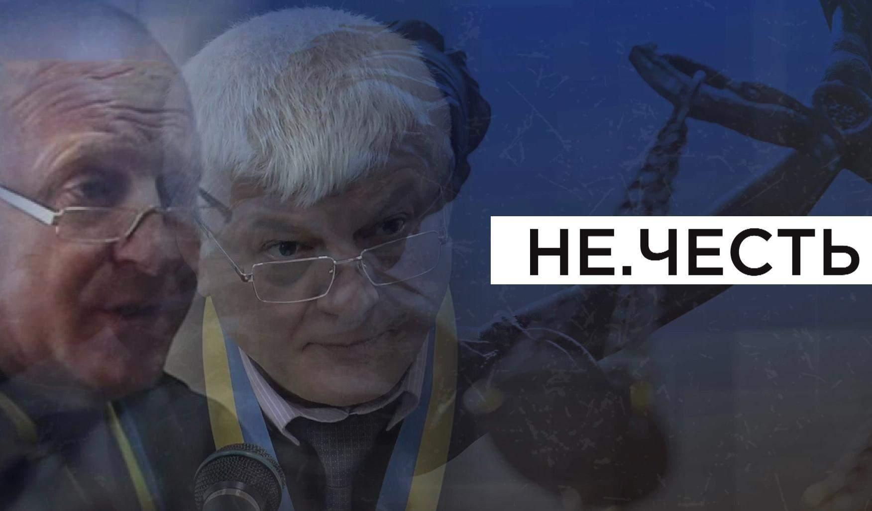 Судді Попревич та Томилко