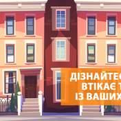 Як утеплити житло на зиму: поради з модернізації будинків