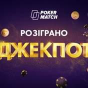 Парад покерних джекпотів: кому пощастило на вихідних