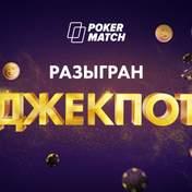Парад покерных джекпотов: кому повезло на выходных