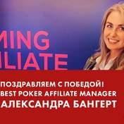 PokerMatch получил престижную награду в Лондоне
