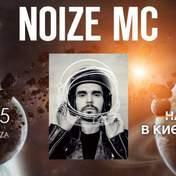 В Киеве выступит Noize MС