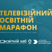 У Києві впродовж 10 годин буде відбуватись Телевізійний Освітній Марафон