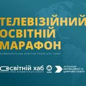 В Киеве на протяжении 10 часов будет проходить Телевизионный Образовательный Марафон