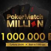 Гарячий покерний вікенд: хто став героєм топових турнірів PokerMatch
