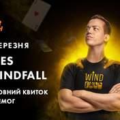 Де заробити гроші у березні: цікаві покерні акції на сотні тисяч гривень