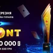 В покерній серії турнірів розіграють 5 мільйонів гривень онлайн