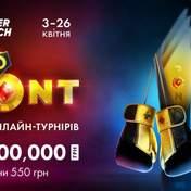 12 мільйонів гривень для турнірних гравців: на PokerMatch стартують престижні покерні серії